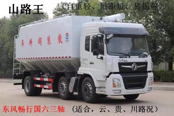 东风畅行国六短轴距三轴饲料车价格